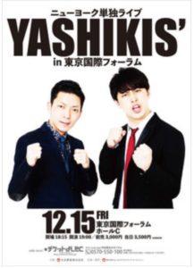 ニューヨーク単独ライブ「YASHIKIS'」