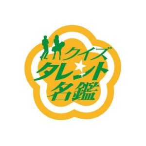 TBS「クイズ☆タレント名鑑」