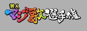 EX「ゴッドタン新春SP芸人マジ歌選手権」