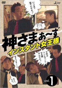 TBS「神さまぁ〜ず」
