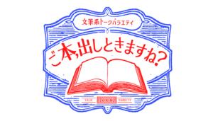 BS JAPAN「ご本、出しときますね?SP」