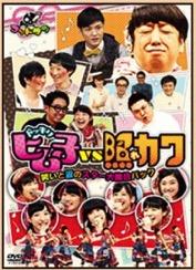 「ヒム子ドッキリ VS 照れカワ ~笑いと涙のスター大集合パック~」