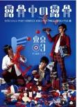 第15回 東京03単独公演「露骨中の露骨」