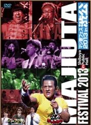 「マジ歌フェス2013in渋公」