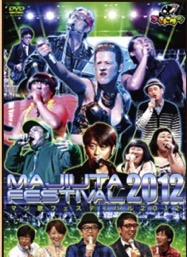 「ゴッドタン マジ歌フェスティバル2012」