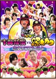 「キス我慢 vs 照れカワ 恋するバラエティーパック」