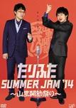 「たりふた SUMMER JAM '14~山里関節祭り~」