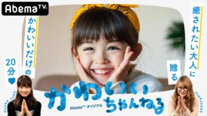 AbemaTV「癒されたい大人に贈る かわいいちゃんねる」