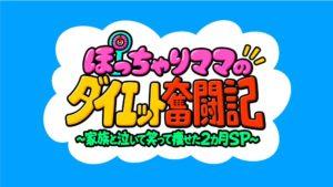 EX「ぽっちゃりママのダイエット奮闘記」