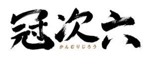 静岡第一テレビ「冠次六」