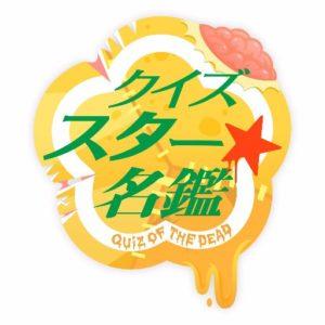 TBS「クイズ☆スター名鑑」