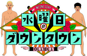 TBS「水曜日のダウンタウン」