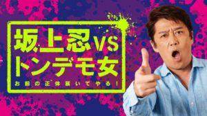AbemaTV「坂上忍VSトンデモ女〜お前の正体暴いてやる!〜」