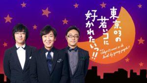 AbemaTV「東京03の若いコに好かれたいっ!!」