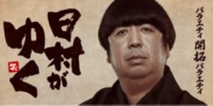 AbemaTV「日村がゆく」